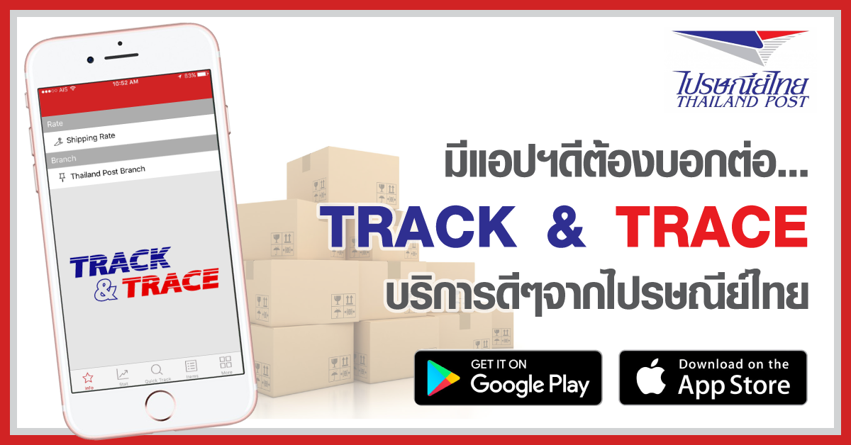 Photo of เช็คพัสดุไปรษณีย์ไทย