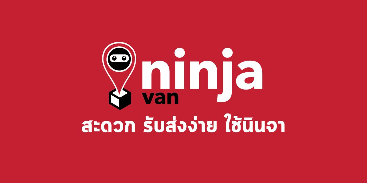 Photo of เช็คพัสดุ NinJa Van